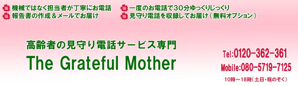 高齢者の見守り電話ヒアリング専門 The Grateful Mother